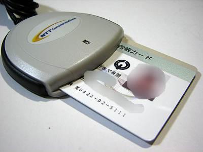 NTTコミュニケーションズ  SCR3310-NTTCom カード挿入中