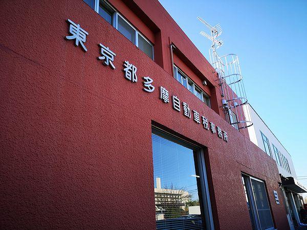 東京都多摩自動車税事務所
