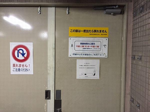 この先は東京駅への上り階段
