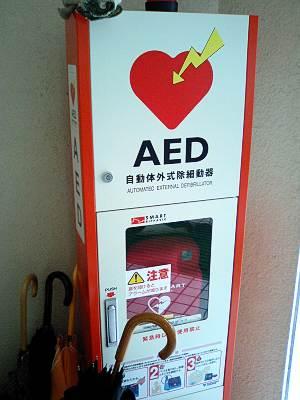 野塩地域市民センターのAED