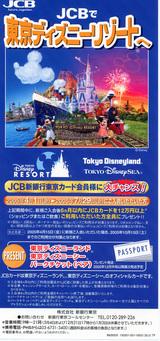 新銀行東京JCBキャンペーン