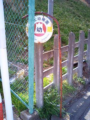 幼稚園バスのバス停