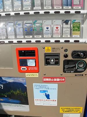 タスポ準備完了(?)のタバコの自動販売機