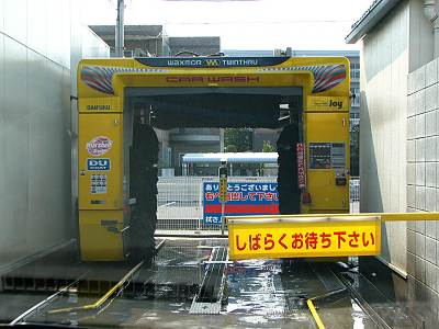 洗車機 ツインスルーJOY