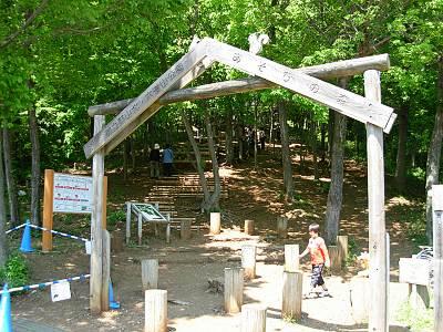 野山北・六道山公園あそびの森入り口