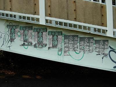 大井北埠頭橋のビラ