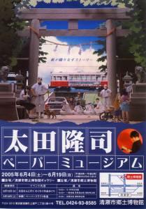 太田隆司ペーパーミュージアム 案内