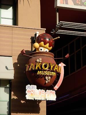大阪たこ焼きミュージアムのキャラクター(少しだけ)