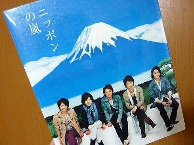 「ニッポンの嵐」表紙