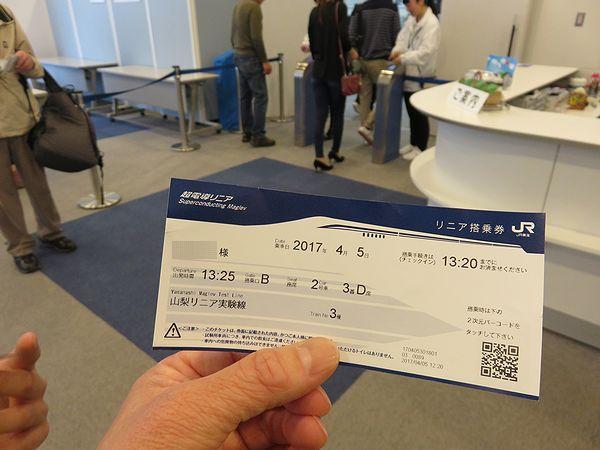 超電導リニア搭乗券発券