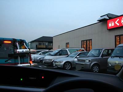 くら寿司の駐車場待ち