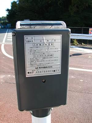 積水樹脂の交通標識の裏