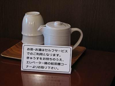 お茶はセルフサービス