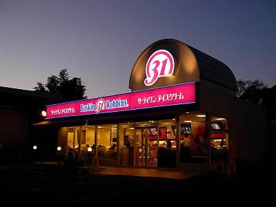 31(サーティワン)アイスクリーム