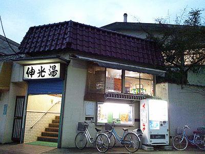 伸光湯(清瀬市)
