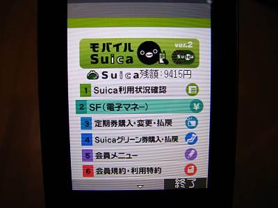 新しいモバイルSUICAのアプリ画面