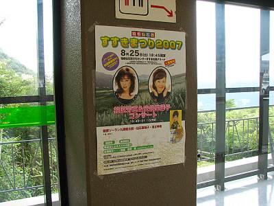 すすきまつり2007のポスター