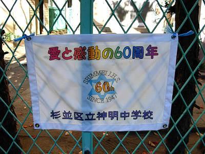 愛と感動の60周年 神明中学校
