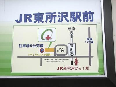 東所沢駅近くの国道179号線