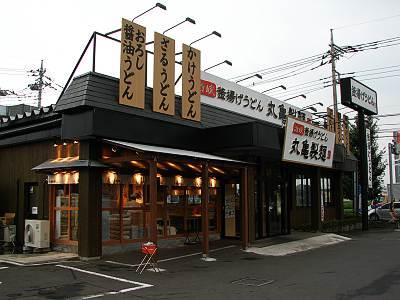 丸亀製麺 所沢店