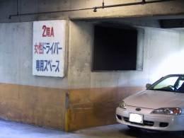 ダイエー 女性ドライバー専用スペース