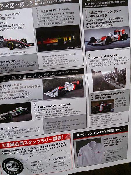 F1スタンプラリー