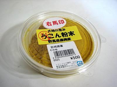 ウコン500円