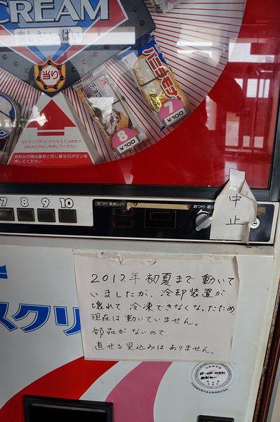 故障したアイスクリーム自動販売機