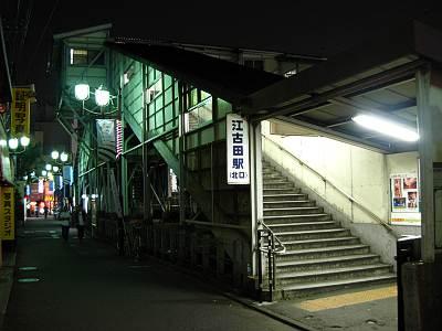 江古田駅北口