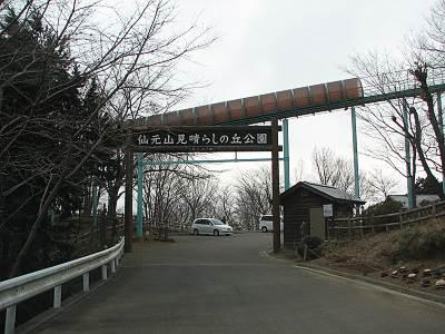 仙元山見晴らしの丘公園(小川町)の入り口