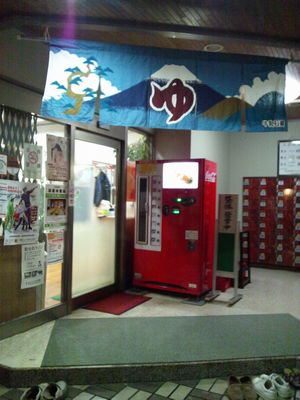 富士見湯健康セントーの入口