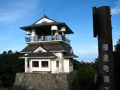 八溝山展望台