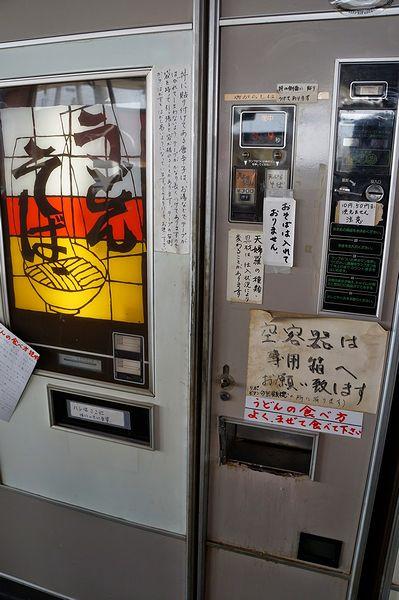 うどん販売機