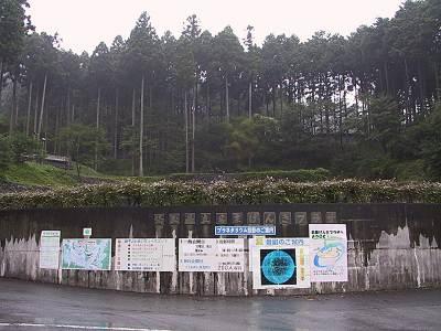 埼玉県立名栗げんきプラザ