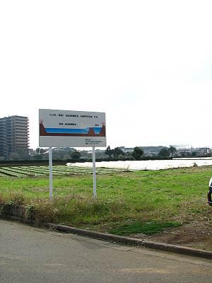 日比田調節池建設予定地