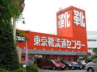 東京靴流通センター秋津店