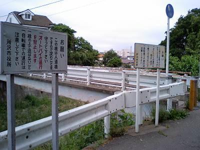 日向橋 所沢側の看板