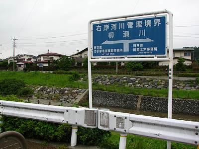 柳瀬川管理境界の看板
