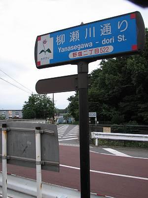 空堀川三郷橋付近の柳瀬川通り
