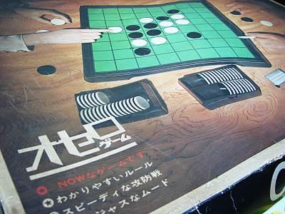 昔のオセロゲームの箱