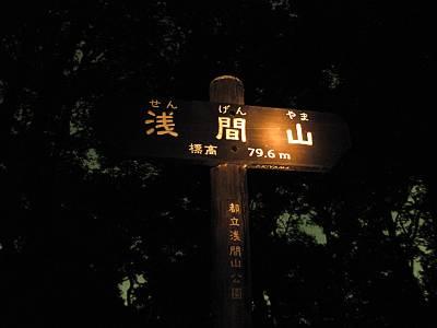 浅間山山頂 79.6m