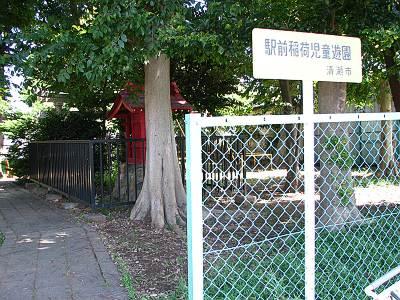 駅前稲荷児童遊園その1