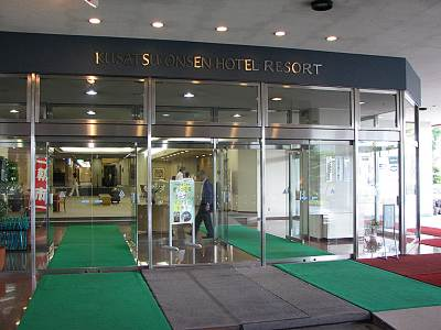 草津温泉ホテルリゾートの入口玄関