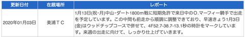 スクリーンショット 2020-01-03 16.49.26