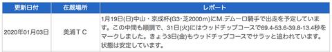 スクリーンショット 2020-01-03 16.58.36