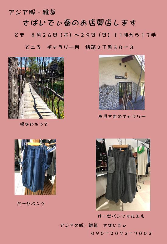 ギャラリー月-(2)-1