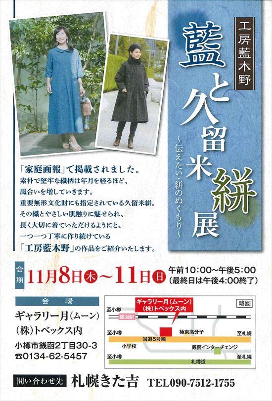 藍木野 久留米絣_R