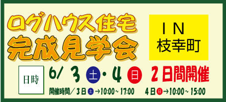 DM_佐賀様邸完成見学会とっぷ