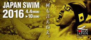 jpswim_l01-2