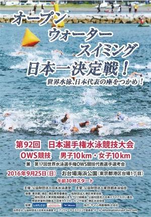日本選手権ポスター_HP用1